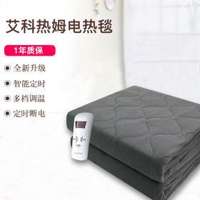 【可水洗的电热毯】采用进口发热丝,过热保护防漏电,定时功能,多档选择,安全可机洗