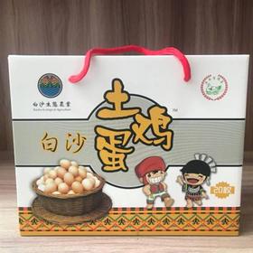 「白沙」鸡蛋20-30枚/盒-元门乡贫困户的扶贫鸡蛋
