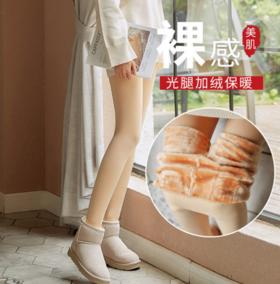 【光腿神器】高密抗起球连裤袜 80-150斤 穿着像没穿,显瘦10斤,还抗寒
