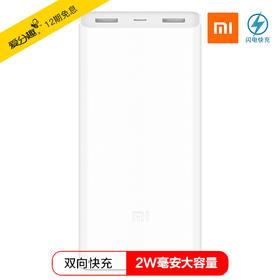 小米(MI)移动电源2C 20000毫安