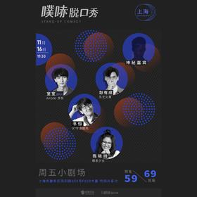 噗哧脱口秀|周五小剧场(上海场)