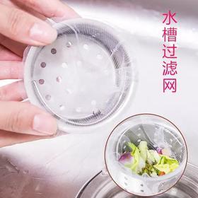【水槽垃圾克星】厨房洗碗池下水道防堵塞 水槽过滤网 100只装细孔