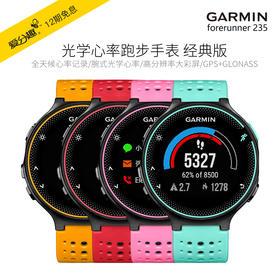 佳明 Garmin Forerunner 235 光学心率跑步手表(经典版)