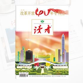 现货速发 《读者•庆祝改革开放四十周年专刊》(增刊)
