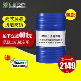 液压油  【混凝土专用 】46#高级无灰抗磨液压油