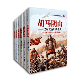 一口气读完中国战史系列丛书