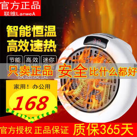 联维lanwea专卖直营店暖风机黑科技取暖器神器电暖气智能恒温爆款