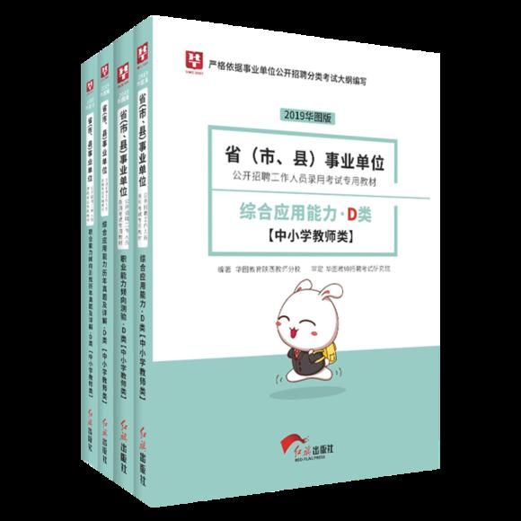 2019年事业单位D类教材+历年考题(共4本)