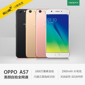 OPPO A57 3GB+32GB内存版