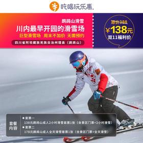 川内颜值最高的滑雪胜地!138元起抢鹧鸪山门票+滑雪票,无需预约,节假日不加价,性价比超高!