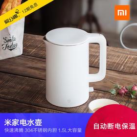米家(MIJIA)电水壶 大容量家用不锈钢自动断电保温烧水壶