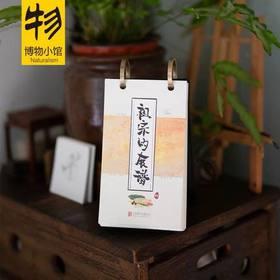 2019年台历 祖宗的食谱 古菜谱周历 美食台历 古菜烹饪教程