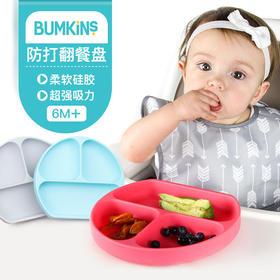 【新客专享】美国Bumkins全硅胶分格隔婴儿童餐盘
