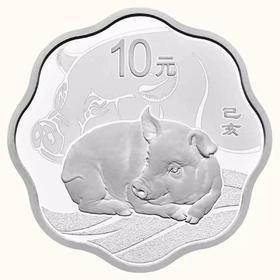 【新品预订】2019年猪年生肖梅花形30克银币(部分订金)