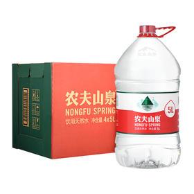 农夫山泉饮用天然水5L4桶  取自中国八大水源地