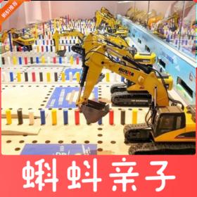 拼团!!我19.9拼了蛙挖挖工程机械乐园亲子票,46台工程车供你挖宝,好玩好有趣~