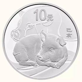 【新品预订】2019年猪年生肖圆形本色30克银币(部分订金)