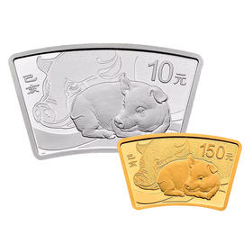 【预订补款】2019年猪年生肖扇形金银币(10克金+30克银)(尾款)