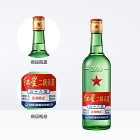 红星二锅头酒大二绿瓶56度 500ml