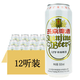 燕京啤酒 10度特制啤酒(白听) 500ml12听