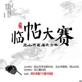 2018年首届昆山市青少年临帖大赛开始报名啦!