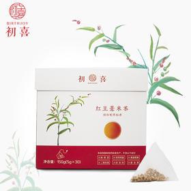 初喜红豆薏米茶包养生茶花草茶薏仁祛去除茶湿孕妇调理茶便携式