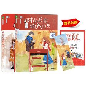 意林 对方正在输入中1+2 共2本套装 意林告白的书系列 随书赠送 精美礼品 青春校园 励志成长