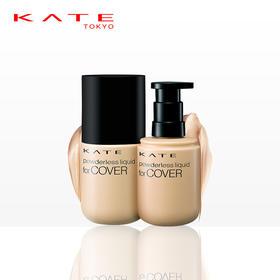 KATE 美妆悦现粉底液 遮瑕隔离保湿BB霜自然轻薄裸妆