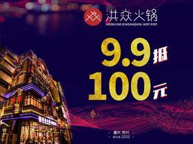金坛洪焱火锅9.9抵100预售卷