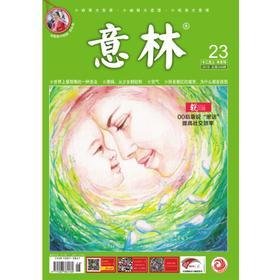 意林 2018年第23期 (十二月上)打造中国人真实贴心的心灵读本 本期意中明星 谭松韵