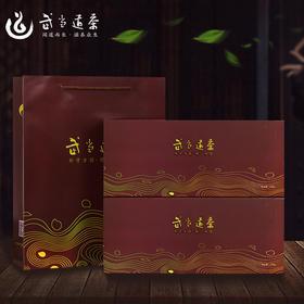 【武当道茶】一级贰号工夫红茶 礼盒400g送礼高档红茶