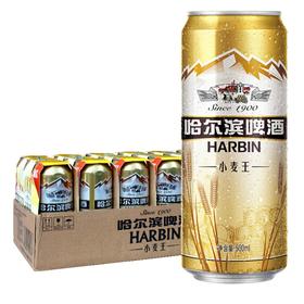 哈尔滨小麦王啤酒500ml18听整箱