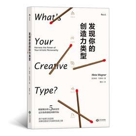 发现你的创造力类型(定位你的创造风格坐标 深耕你更具方向感的创造之路)