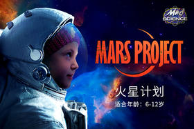 2019 Mad Science<火星计划>STEM冬令营