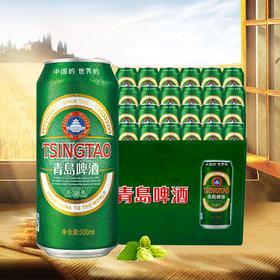 青岛啤酒经典啤酒500ml24听青岛