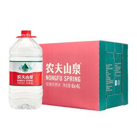 农夫山泉 饮用天然水 4L 6桶箱 弱碱性天然饮用水
