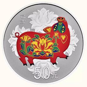 【预订补款】2019年猪年生肖150克圆形彩色银币(尾款)
