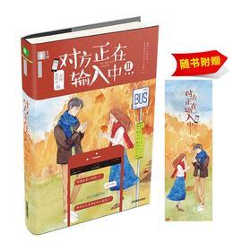 意林 对方正在输入中2 告白的书系列 随书赠送 精美告白卡 纯美的暖心故事 期待你开启全新的寻觅之旅