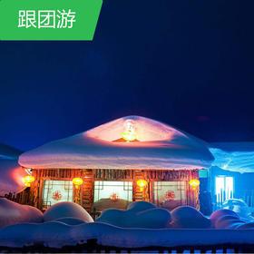 【哈尔滨】哈尔滨-亚布力、雪乡双飞6日游(双十一之前报名立减300)