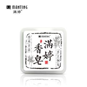满婷手工香皂丨天然之才 古法御制丨100g【严选X个护清洁】
