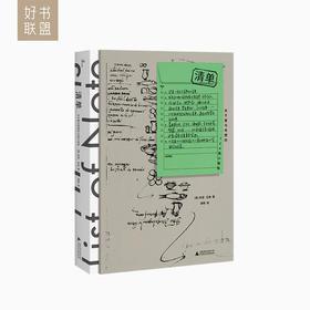 独家首发《清单:关于爱与奇想的124张小纸条》(一本收录列侬、梦露等全球名人清单的小书,附私密手迹真实照片)