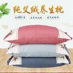 平直堂 · 艾绒颈椎保健枕,养生纯艾绒枕头,让健康从好睡眠开始
