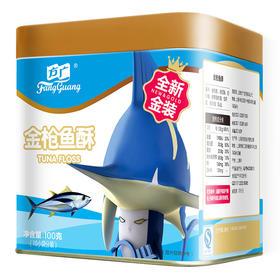 方广 儿童零食 肉松肉酥 金枪鱼酥100g(10小袋分装)含DHA 招分销!可代发!