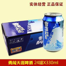 雪花啤酒 勇闯天涯330ml24整箱听装罐装啤酒新货