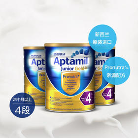 Aptamil/爱他美金装4段婴幼儿奶粉 900g/罐*3