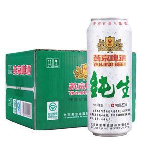 燕京纯生啤酒 燕京啤酒500mlx12听罐