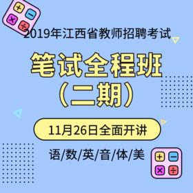 2019年华图教师网 江西省教师招聘 语/数/英/音/体/美 笔试全程班 (二期) 直播录播课