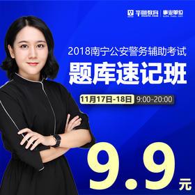 2018南宁公安机关辅警招录考试9.9元