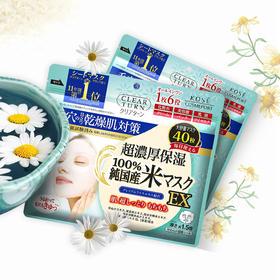 日本KOSE高丝大米面膜六效合一深层补水保湿美白收敛40枚