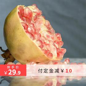 云南蒙自石榴 5两左右   爆汁爆甜 9颗装 定金翻倍爽!